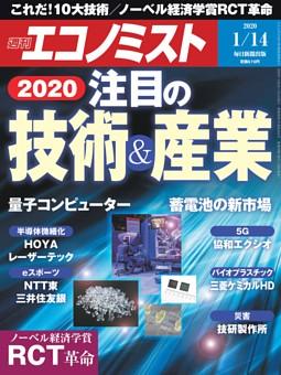 週刊エコノミスト 2020年1月14日号