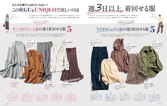 たんすの肥やしはもういらない!この秋 GU&UNIQLOで欲しいのは週3日以上、着回せる服