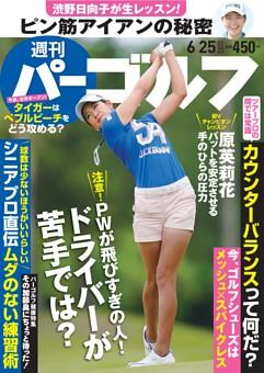 週刊パーゴルフ 2019年6月25日号