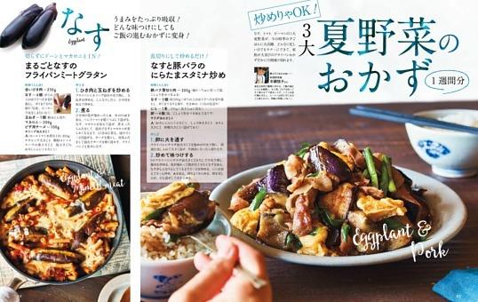 炒めりゃOK!【3大】 夏野菜のおかず1週間分