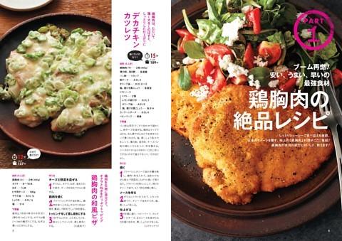 【特典】安い、うまい、早いの最強食材鶏胸肉の絶品レシピ