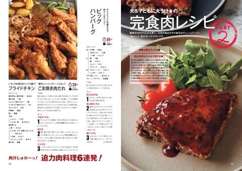 【特典】夫&子どもに大うけの完食肉レシピ