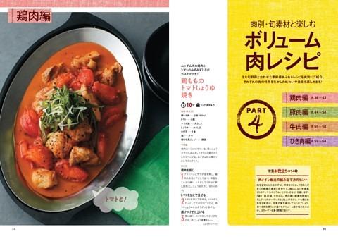 【特典】肉別・旬素材と楽しむボリューム肉レシピ