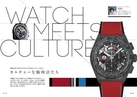 カルチャーな腕時計たち V ol . 1 6  カール・コックスとゼニス