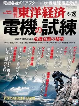 週刊東洋経済 2020年6月20日号