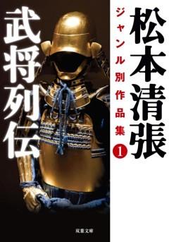 松本清張ジャンル別作品集 : 1 武将列伝