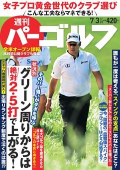 週刊パーゴルフ 2018年7月3日号