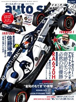 auto sport No.1537 2020年10月2日号