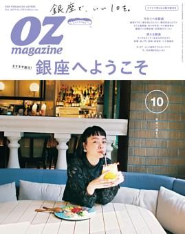 OZmagazine 2019年10月号