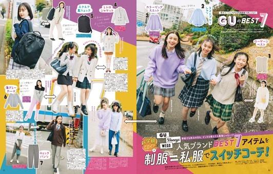 新学期ヒロインへの道!! PART.2 人気ブランドBEST7アイテムを制服⇔私服でスイッチコーデ!