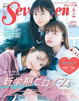 Seventeen 2021年4月号