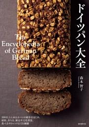 ドイツパン大全100以上におよぶパンの紹介をはじめ、材料、作り方、歴史や文化背景、食べ方やトレンドまでを網羅