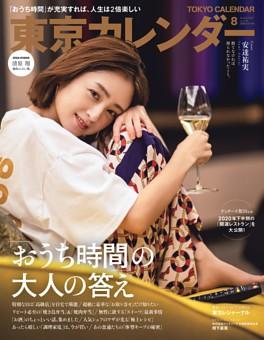 東京カレンダー 2020年8月号