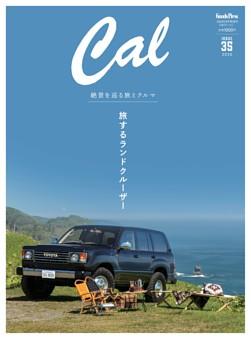 Cal(キャル) vol.35