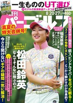 週刊パーゴルフ 2019年8月20日・27日合併号