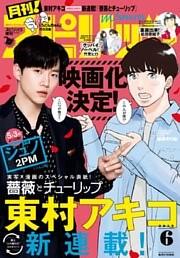 月刊 ! スピリッツ 2019年6月号(2019年4月27日発売号)