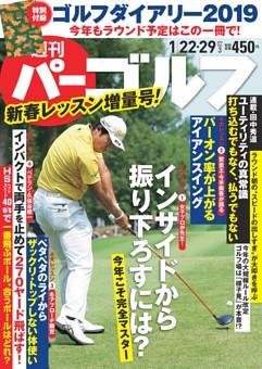 週刊パーゴルフ 2019年1月22日・29日合併号