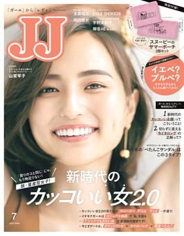 JJ 7月号