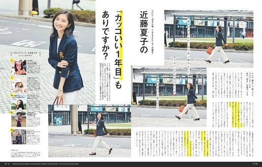 近藤夏子の「カッコいい1年目」もありですか?