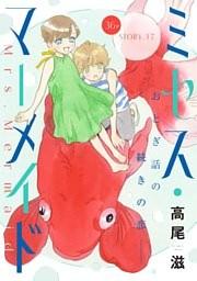花ゆめAi ミセス・マーメイド story17