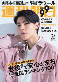 週刊朝日 7月9日号