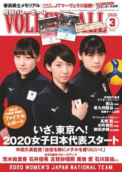月刊バレーボール 2020年3月号