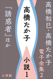 高橋和巳・高橋たか子 電子全集 第2巻 高橋たか子 小説1『誘惑者』ほか