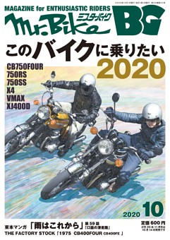 Mr.Bike BG 10月号