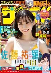 週刊少年サンデー 2021年40号(2021年9月1日発売)