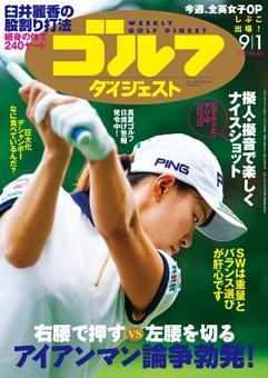 週刊ゴルフダイジェスト 2020年9月1日号