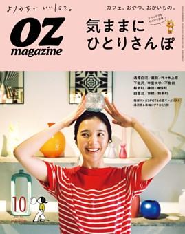 OZmagazine 2021年10月号
