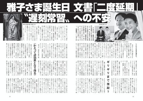 """雅子さま誕生日文書「二度延期」""""遅刻常習""""への不安"""