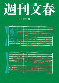週刊文春 12月19日号