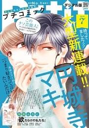プチコミック 2019年7月号(2019年6月8日発売)