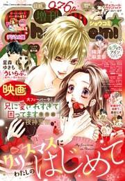 Sho-Comi 増刊 2016年12月15日号(2016年12月15日発売)