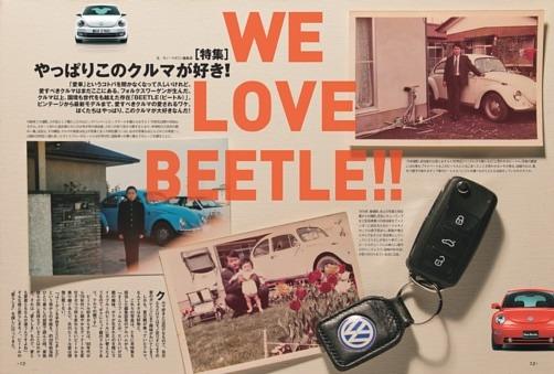 やっぱり、このクルマが大好きだ!WE LOVE BEETLE!