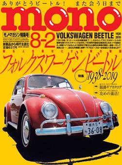 モノ・マガジン 2019 8-2号 NO.831