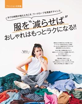 """服を""""減らせば""""おしゃれはもっとラクになる!!"""