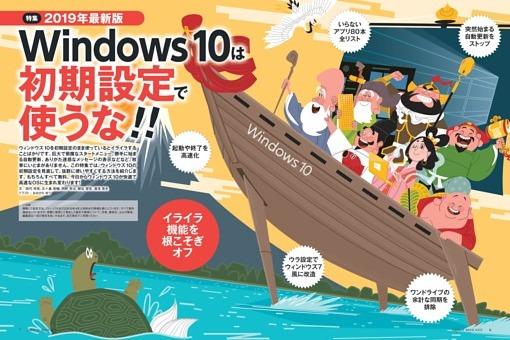 特集1 Windows10は初期設定で使うな!!