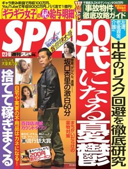 週刊SPA! 2019年12月3・10日合併号
