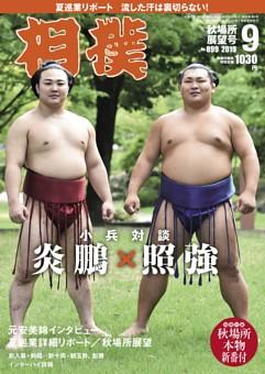 相撲 2019年9月 秋場所展望号