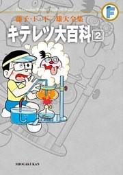藤子・F・不二雄大全集 キテレツ大百科 2
