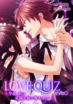 LOVE:QUIZ ~今夜、私は危険な彼に奪われる~ トワダ編 vol.5