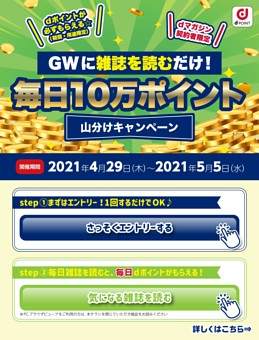 雑誌を読むだけ!毎日10万ポイント山分けキャンペーン GW特別企画!