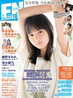 月刊エンタメ 2019年9月号