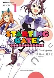 【新装版】STARTING GATE! ―ウマ娘プリティーダービー― 1