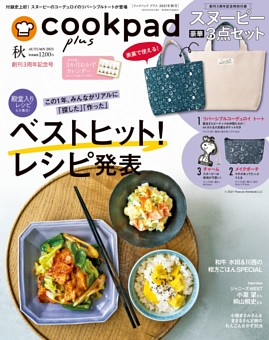 cookpad plus 2021年 秋号
