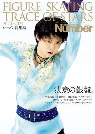 Number PLUS 「FIGURE SKATING TRACE OF STARS 2020-2021 フィギュアスケート 決意の銀盤。」 (Sports Graphic Number PLUS(スポーツ・グラフィック ナンバープラス))