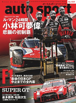 auto sport No.1559 2021年9月17日号
