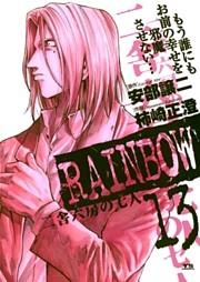 RAINBOW -二舎六房の七人- 13巻